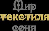 "Интернет-магазин ""Мир текстиля соня"""
